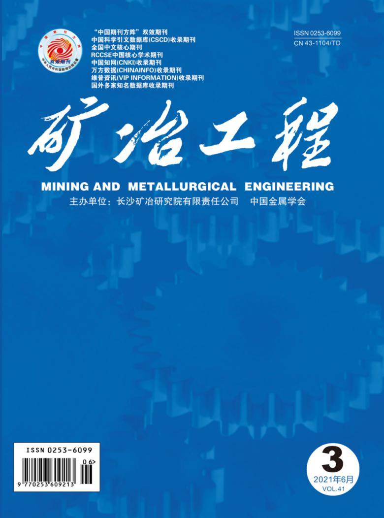 矿冶工程杂志