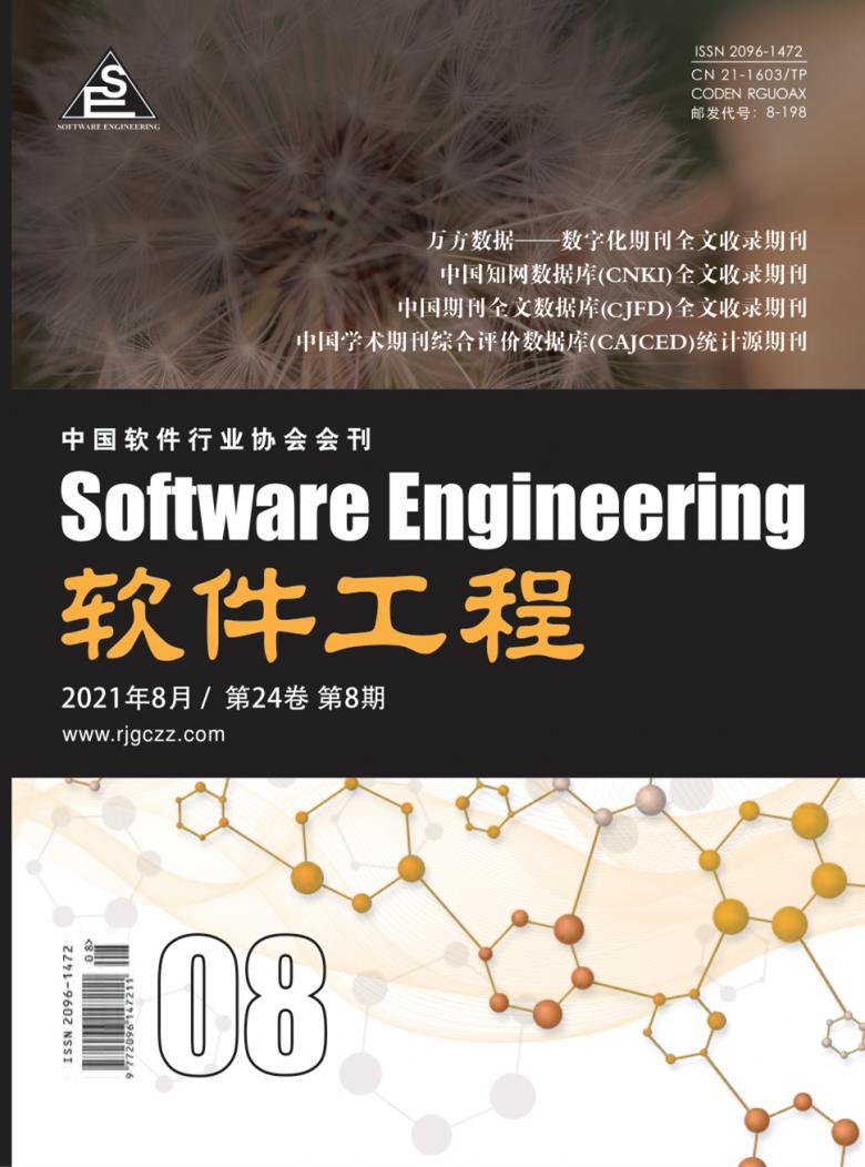 软件工程杂志