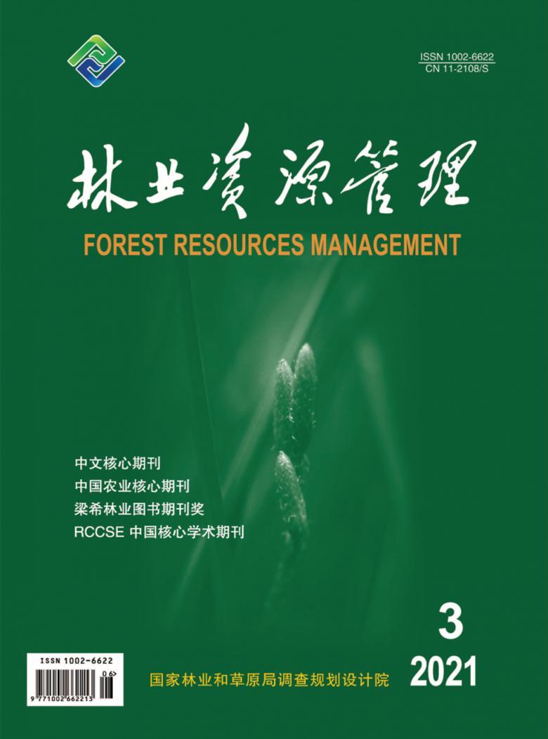 林业资源管理杂志