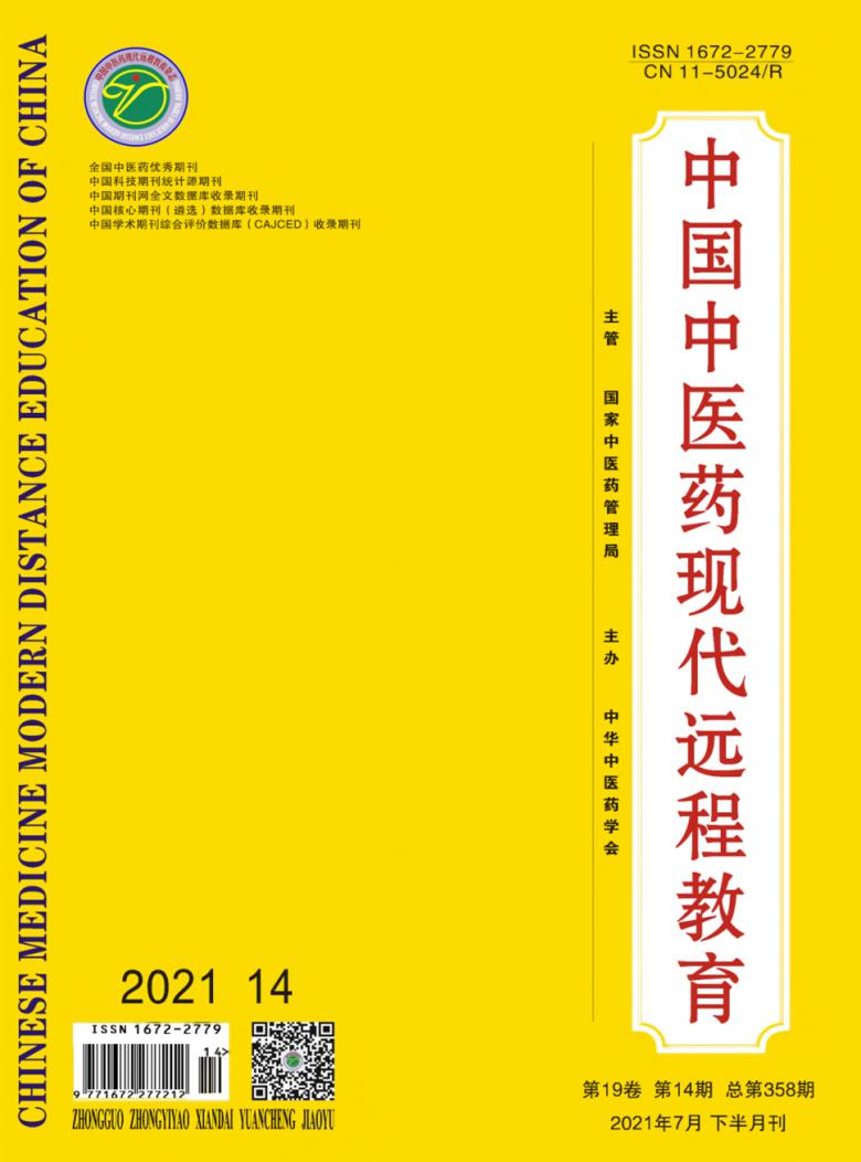 中国中医药现代远程教育杂志