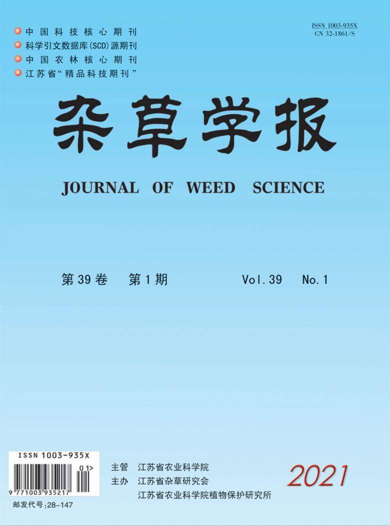 杂草学报杂志