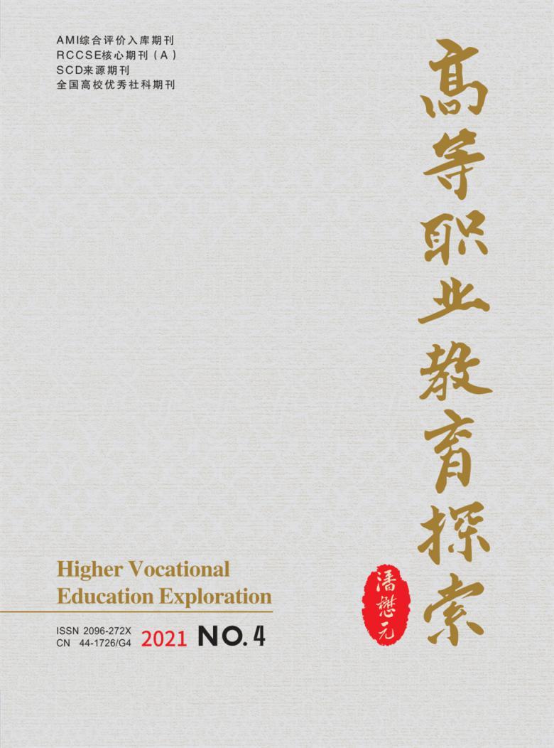 高等职业教育探索杂志