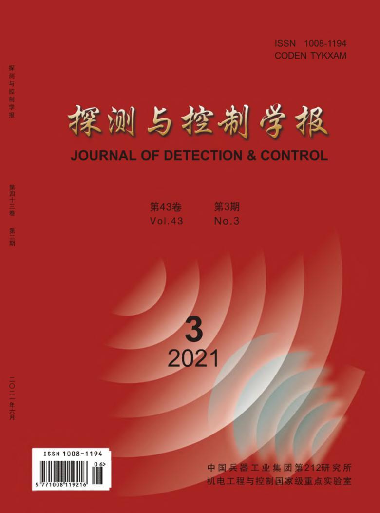 探测与控制学报杂志