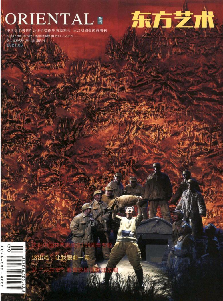 东方艺术杂志