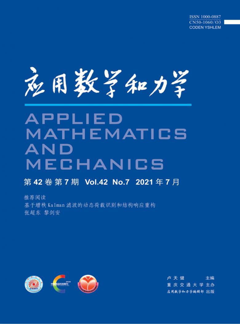 应用数学和力学杂志