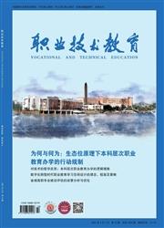 职业技术教育杂志