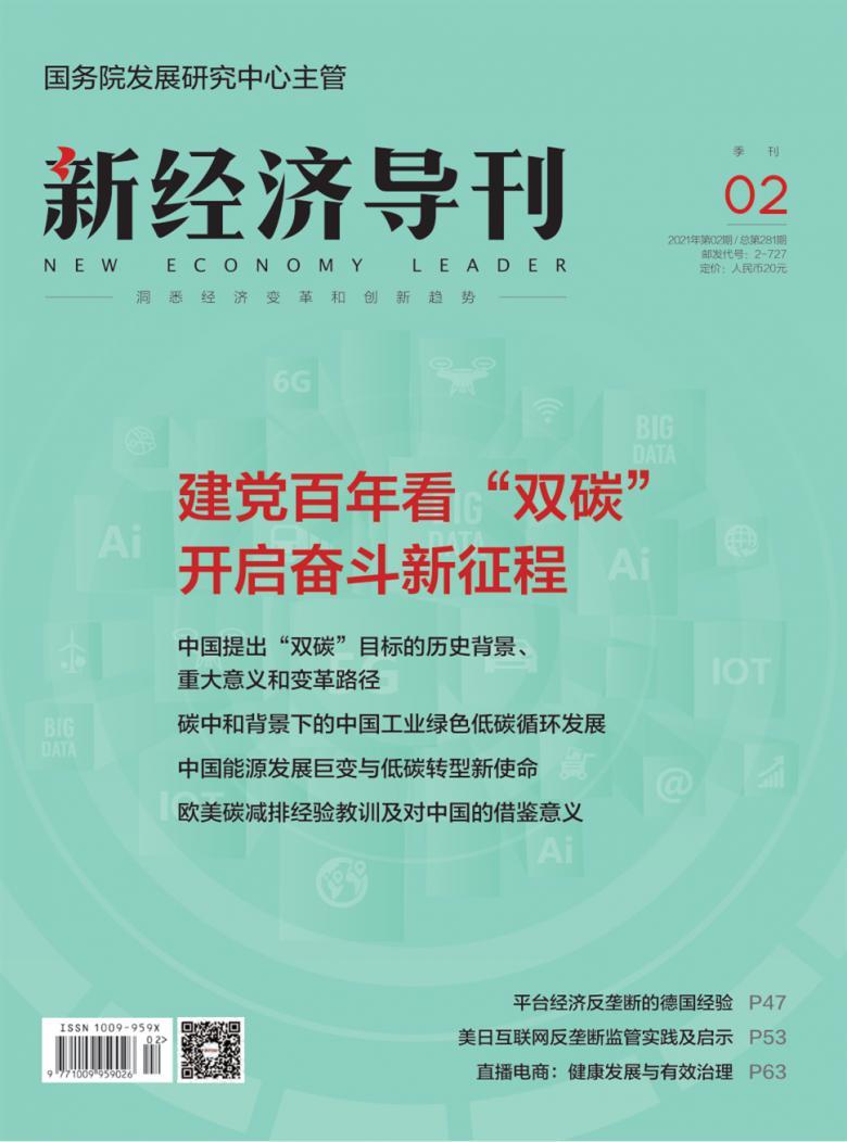 新经济导刊杂志