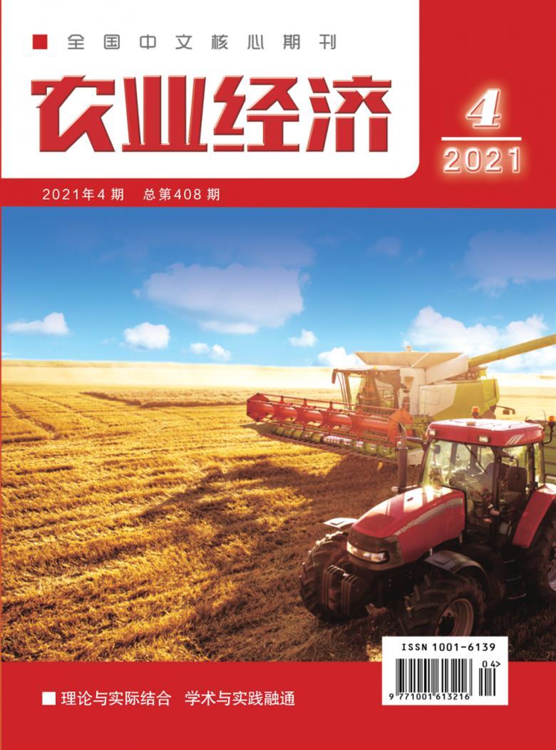 农业经济杂志