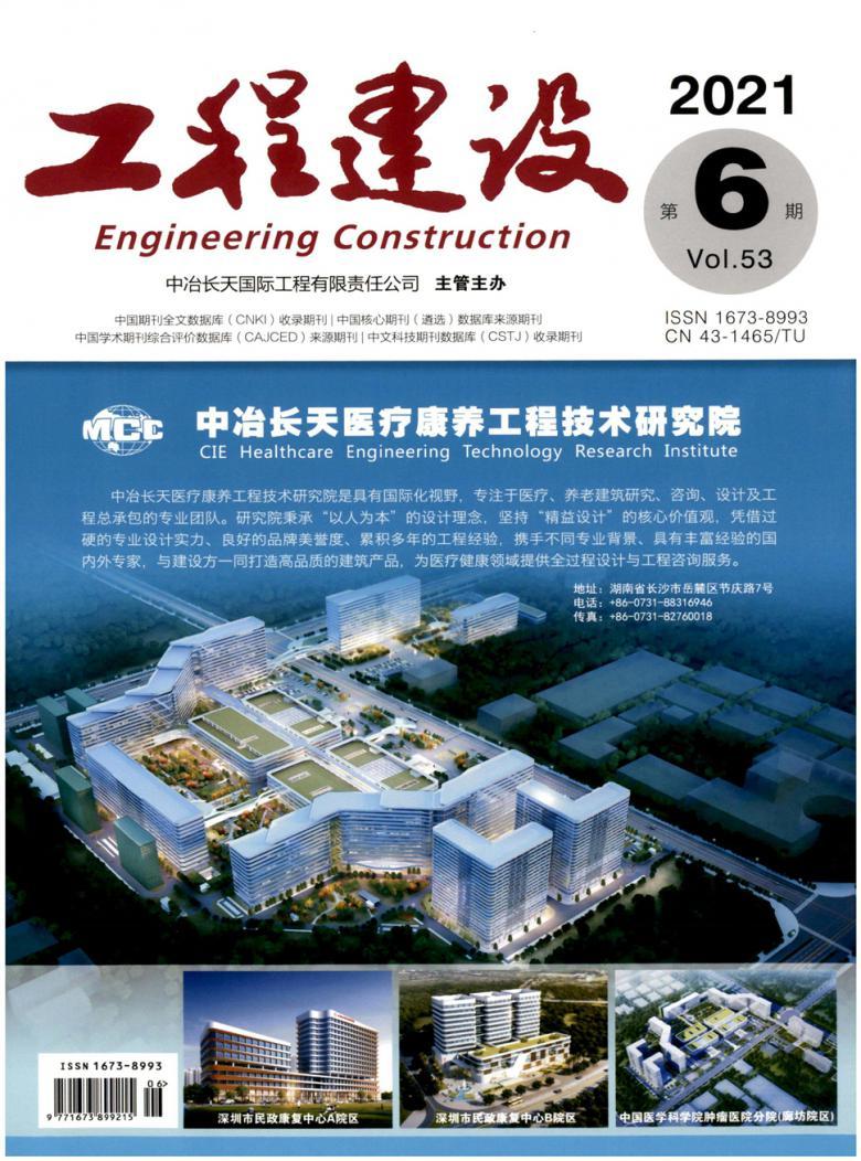 工程建设杂志