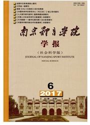 南京体育学院学报杂志