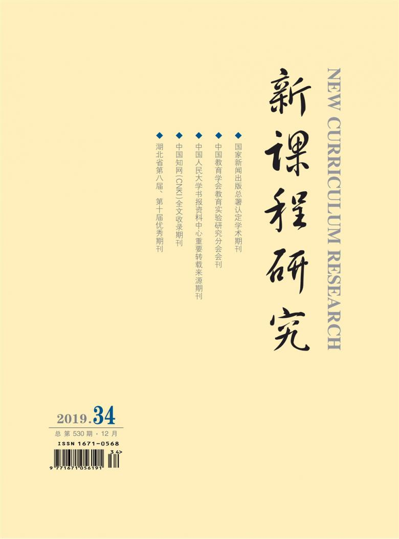 新课程研究杂志