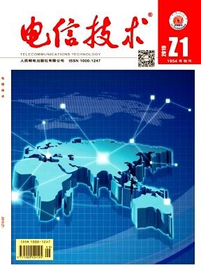 电信技术杂志
