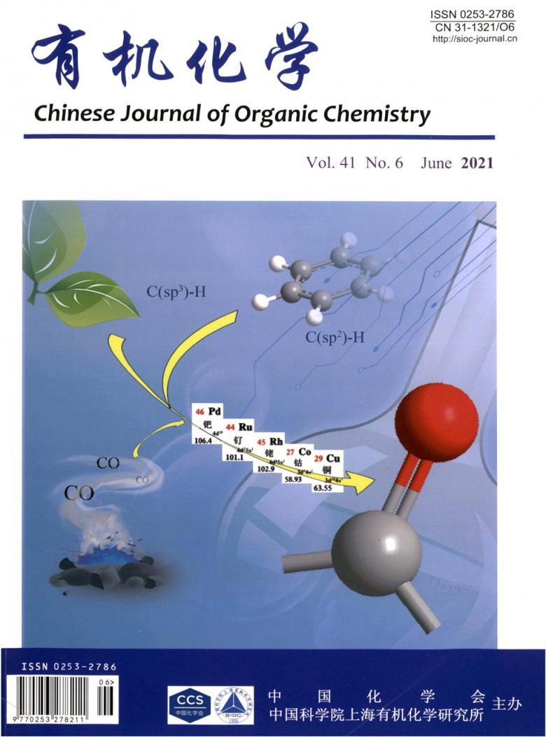 有机化学杂志
