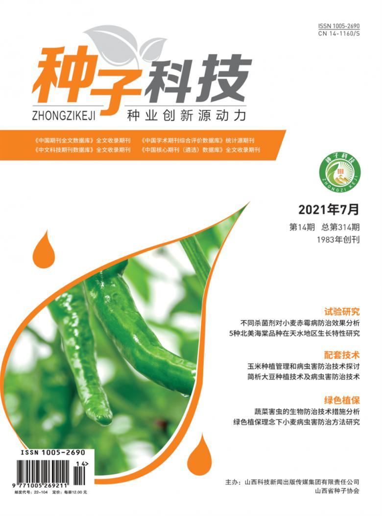 种子科技论文