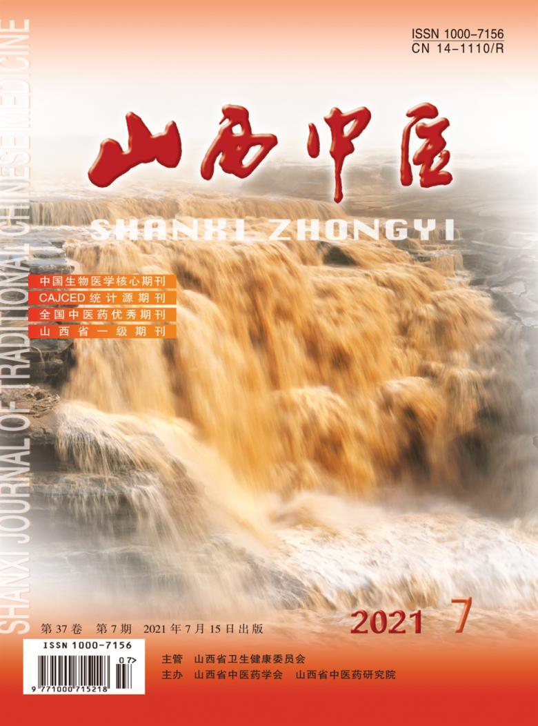 山西中医杂志