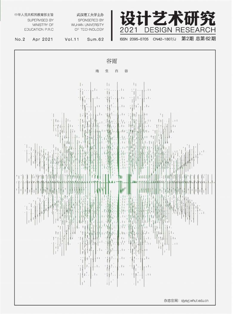 设计艺术研究杂志