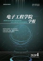 电子工程学院学报杂志