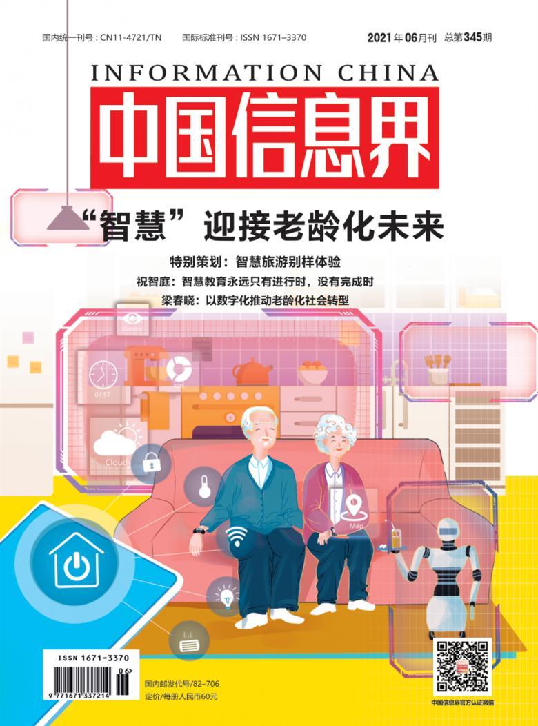 中国信息界杂志