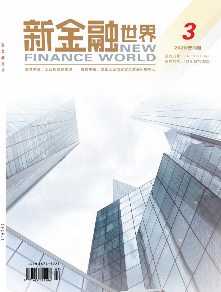 新金融世界杂志