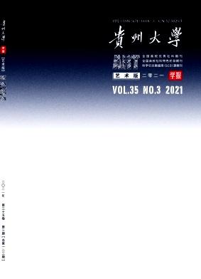 贵州大学学报杂志