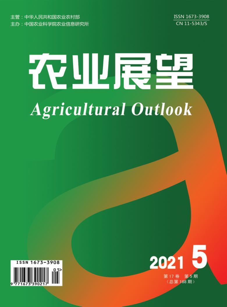 农业展望杂志