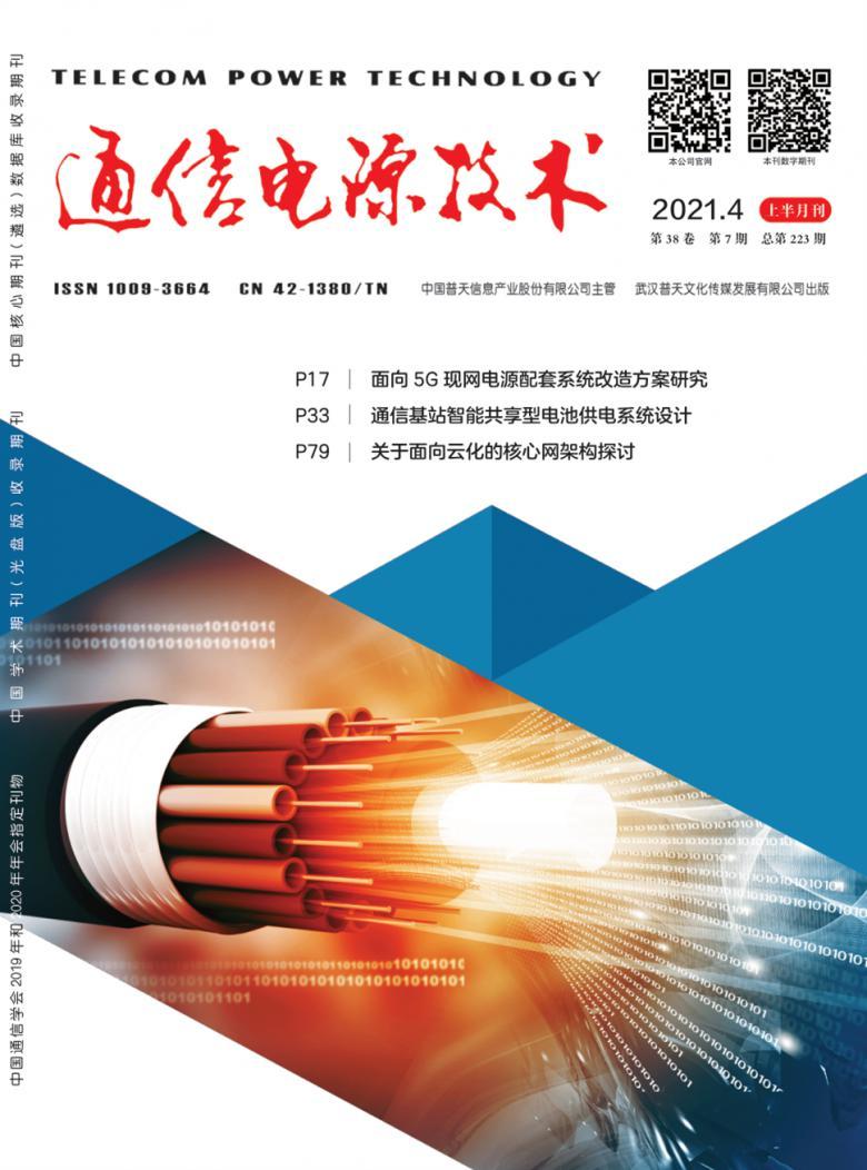 通信电源技术杂志
