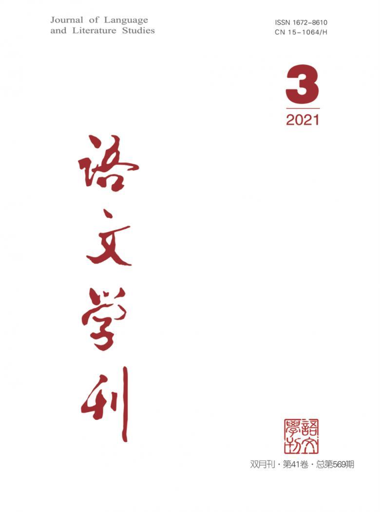 语文学刊杂志
