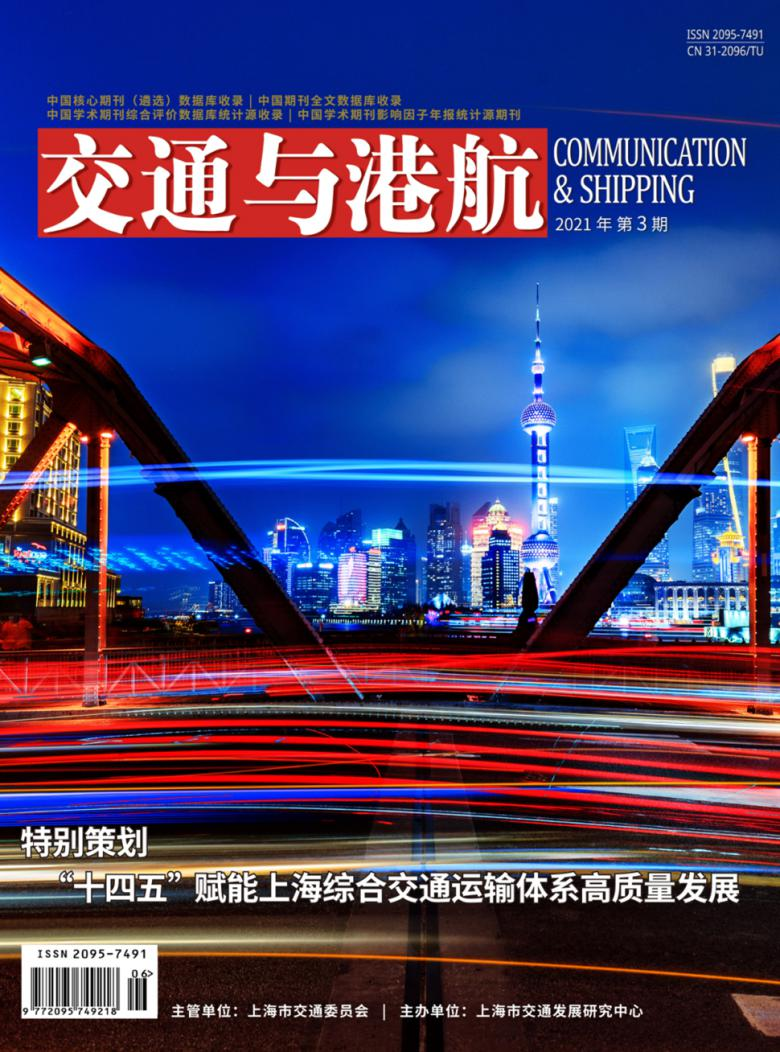 交通与港航杂志