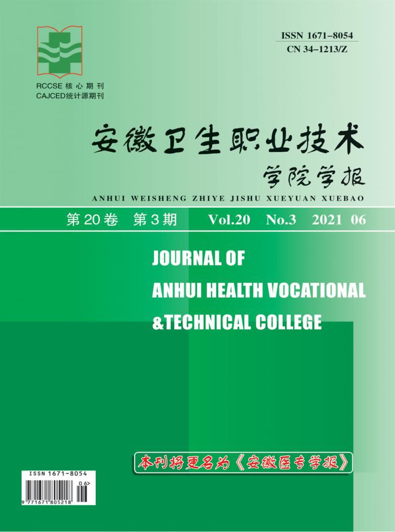 安徽卫生职业技术学院学报杂志