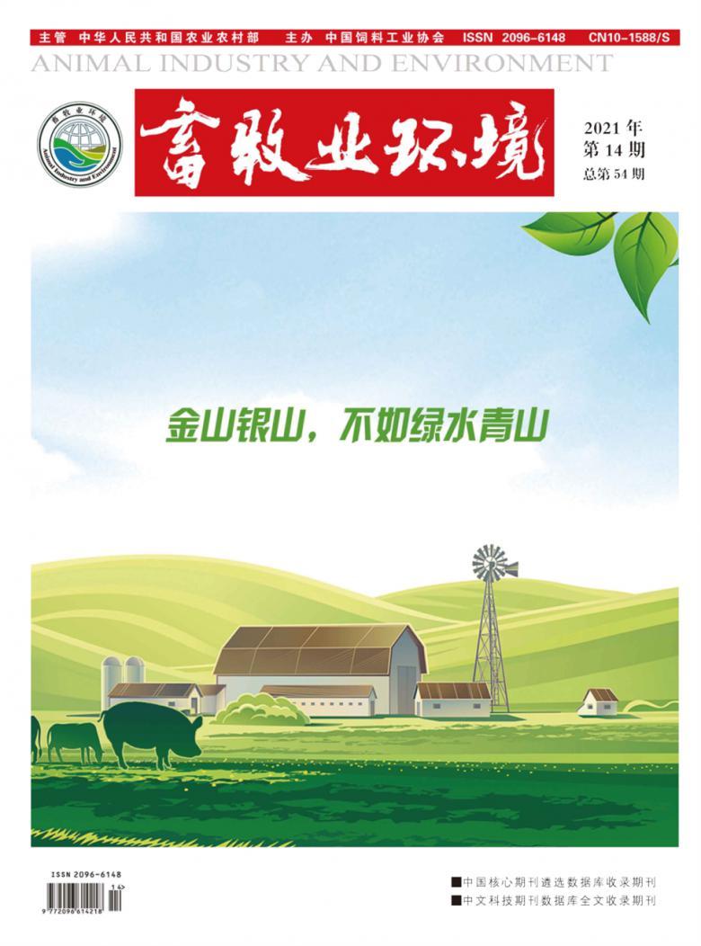 畜牧业环境杂志