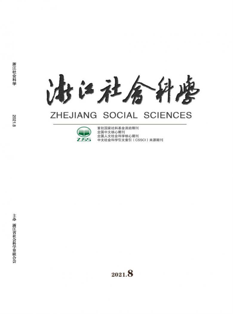 浙江社会科学杂志