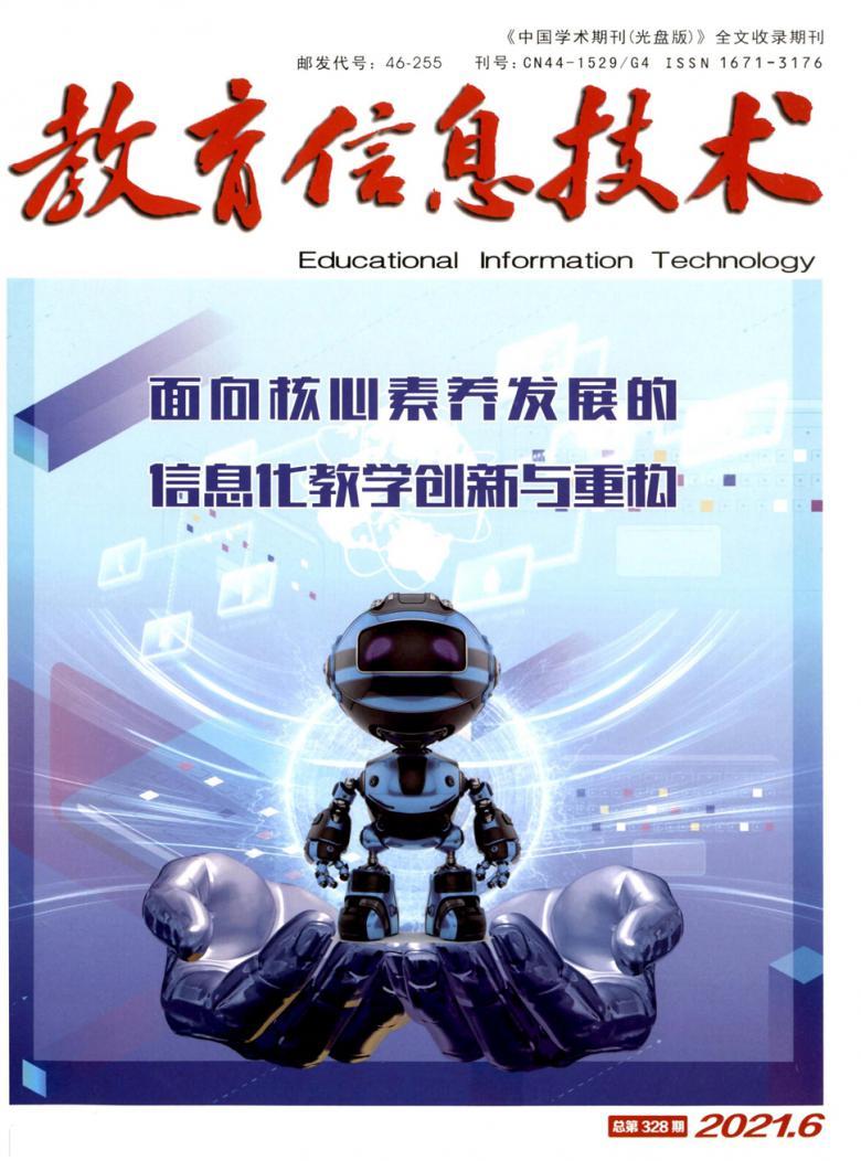 教育信息技术杂志