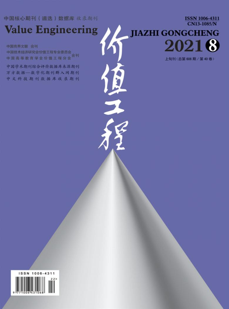 价值工程杂志