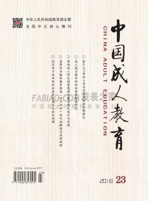 中国成人教育杂志