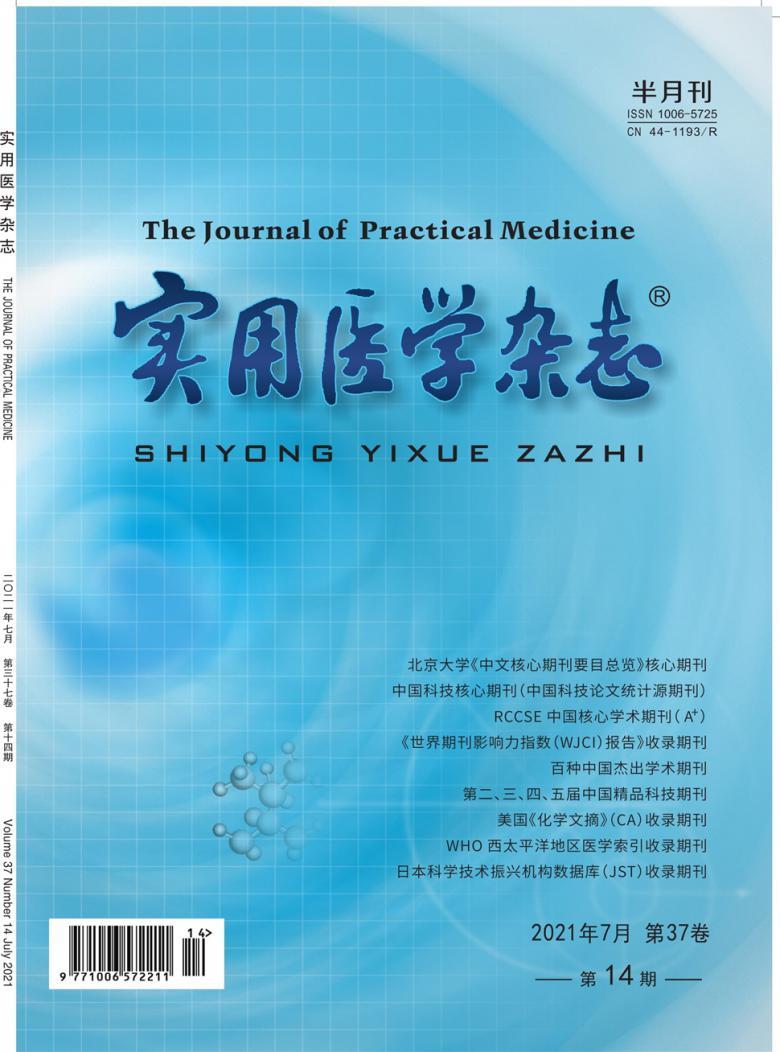 实用医学杂志