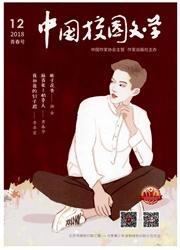 中国校园文学论文