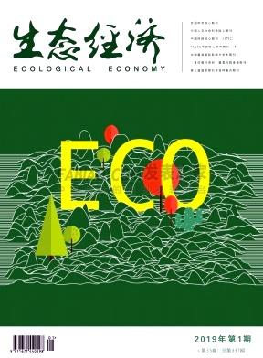 生态经济杂志