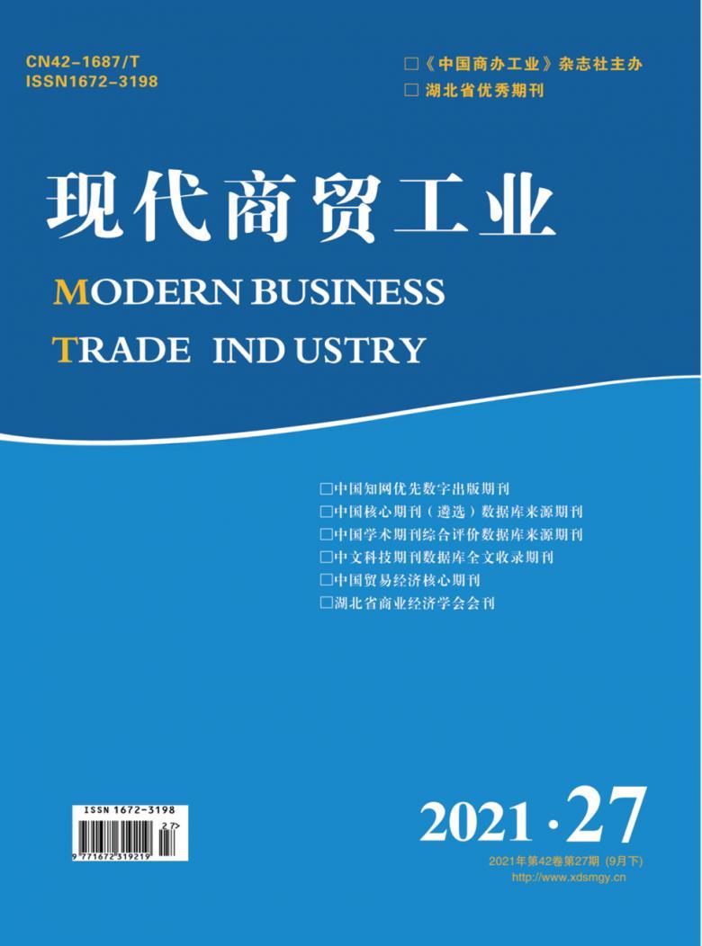 现代商贸工业杂志