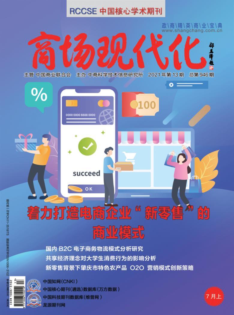 商场现代化杂志