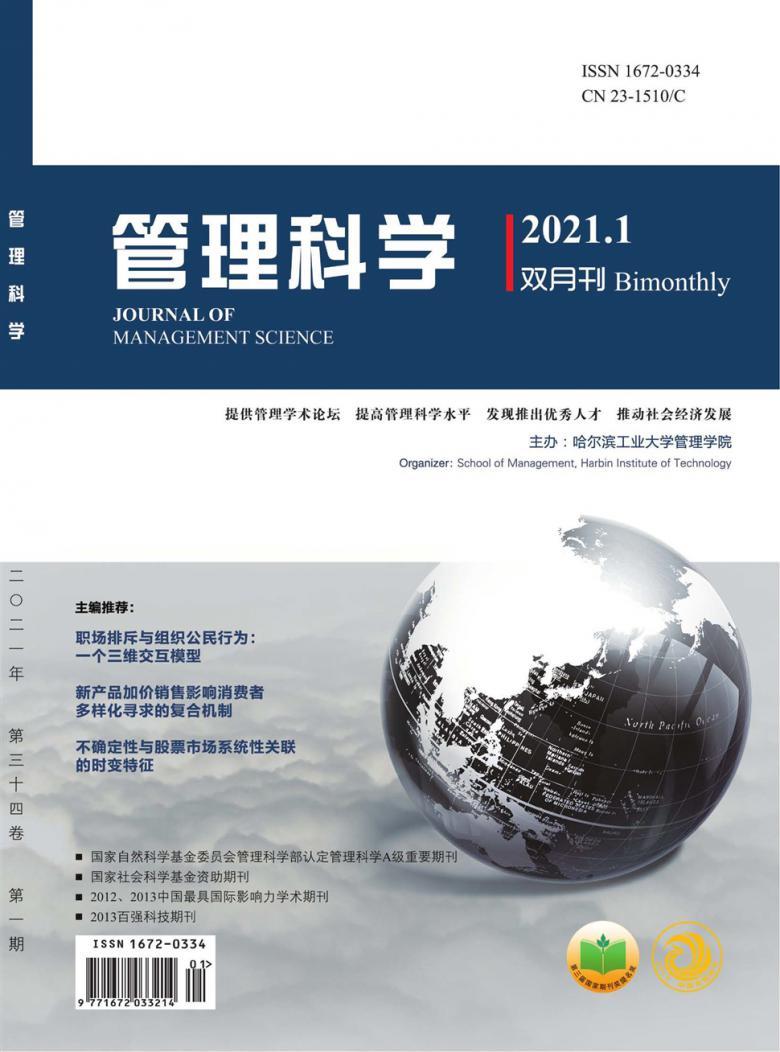 管理科学杂志