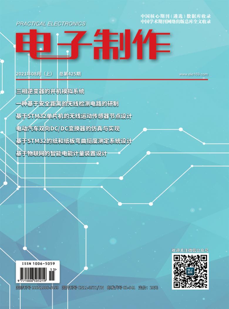 电子制作杂志