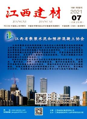 江西建材杂志