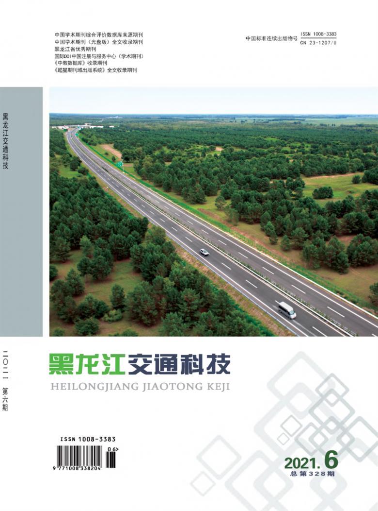 黑龙江交通科技杂志