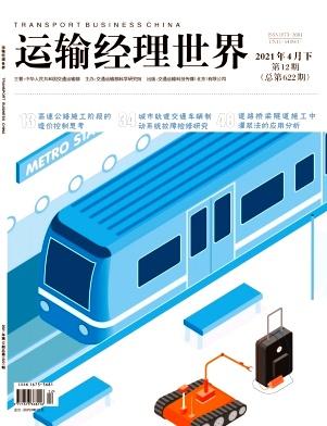 运输经理世界杂志