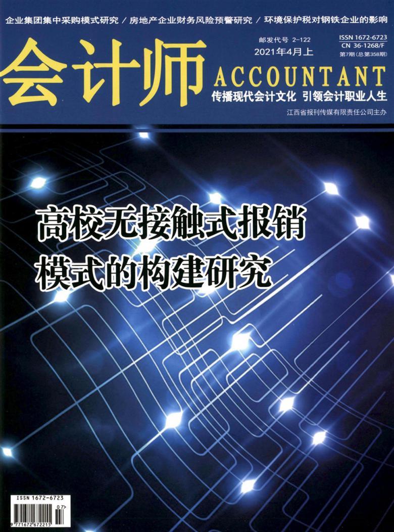 会计师杂志