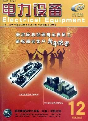 电力设备论文