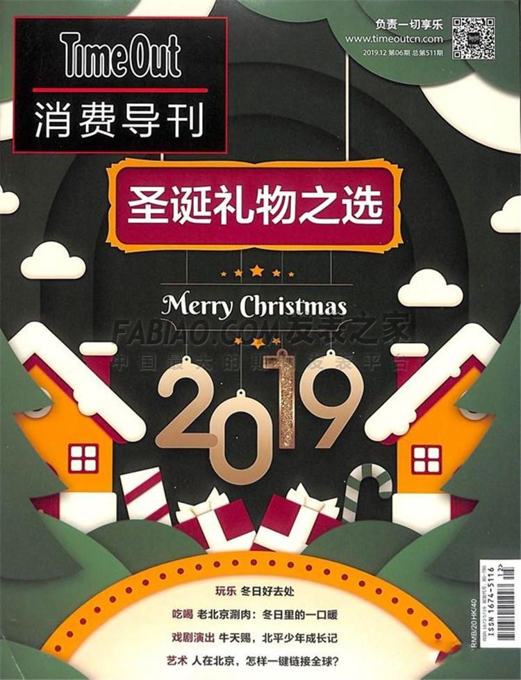 消费导刊杂志