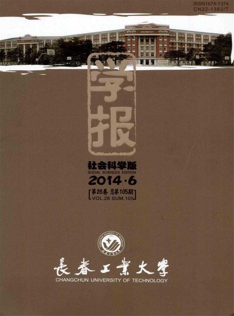 长春工业大学学报杂志