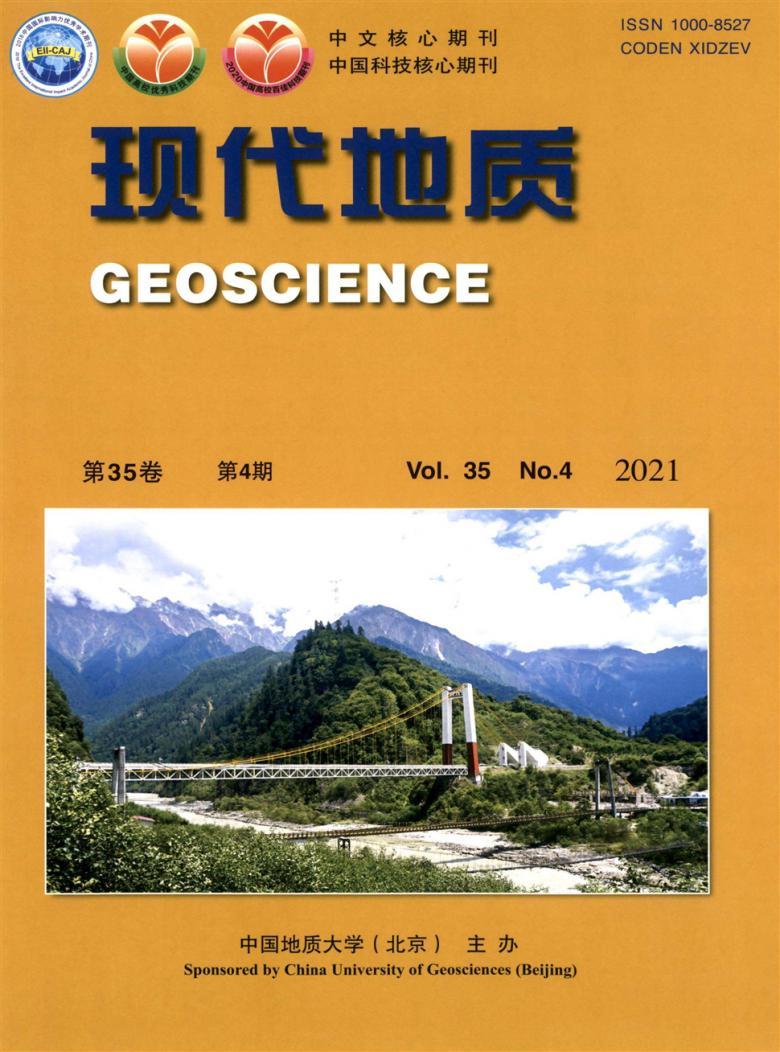 现代地质杂志