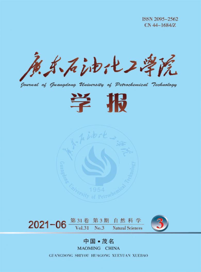 广东石油化工学院学报杂志